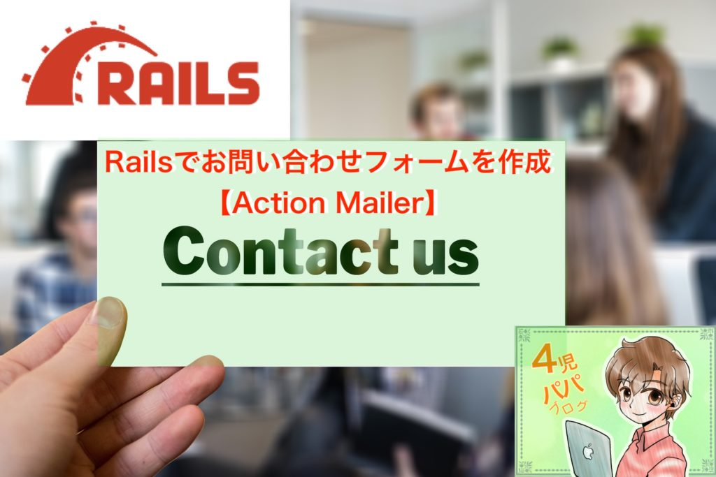 Rails-contacts-us